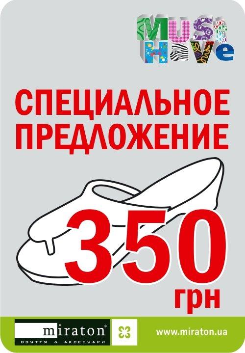 Сниженные цены на летнюю обувь