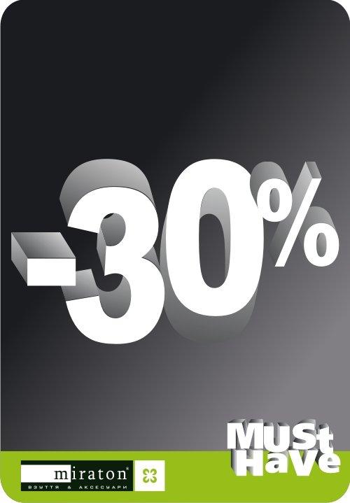 Скидка 30% на женские и мужские туфли