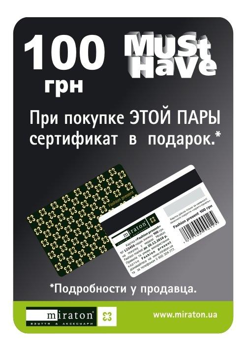 Подарочный сертификат номиналом 100 гривен в подарок